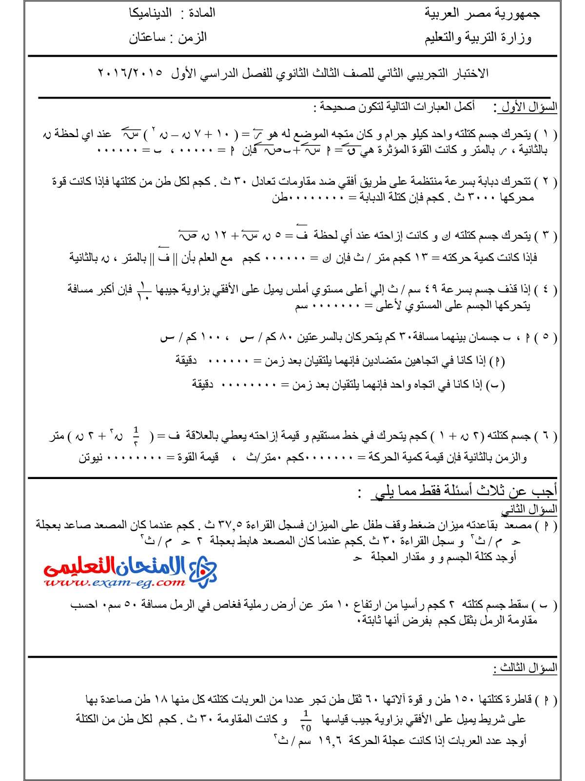 exam-eg.com_1460420680923.jpg