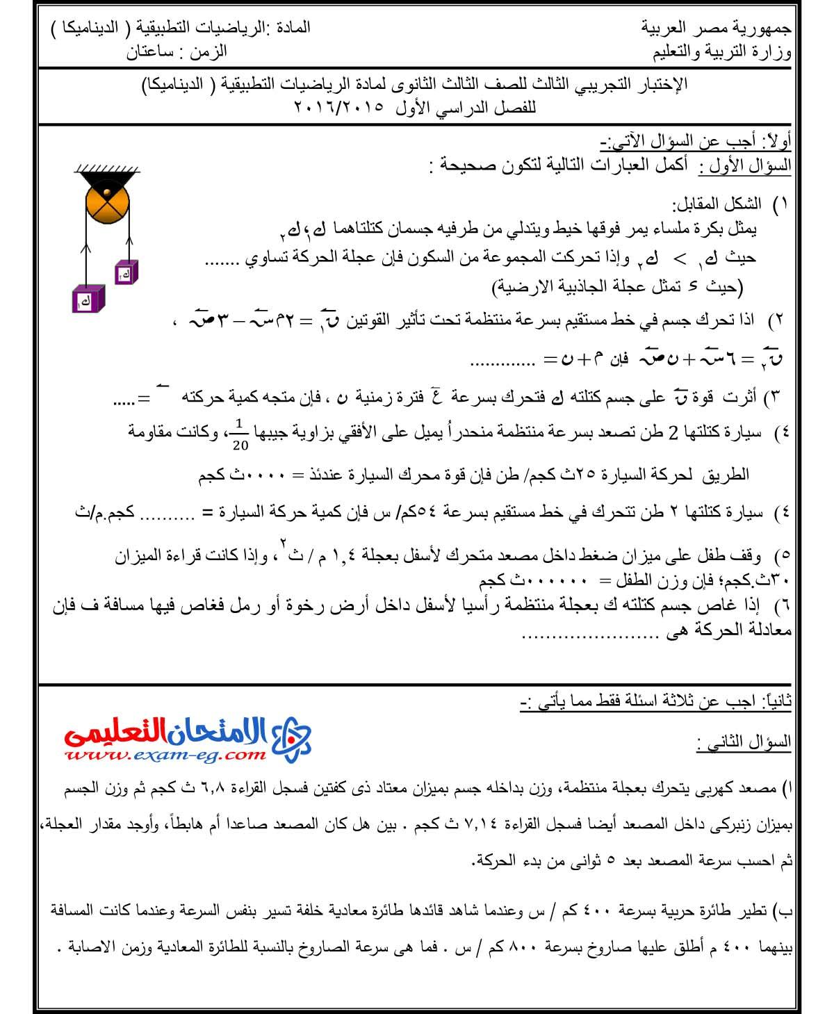 exam-eg.com_1460420681025.jpg