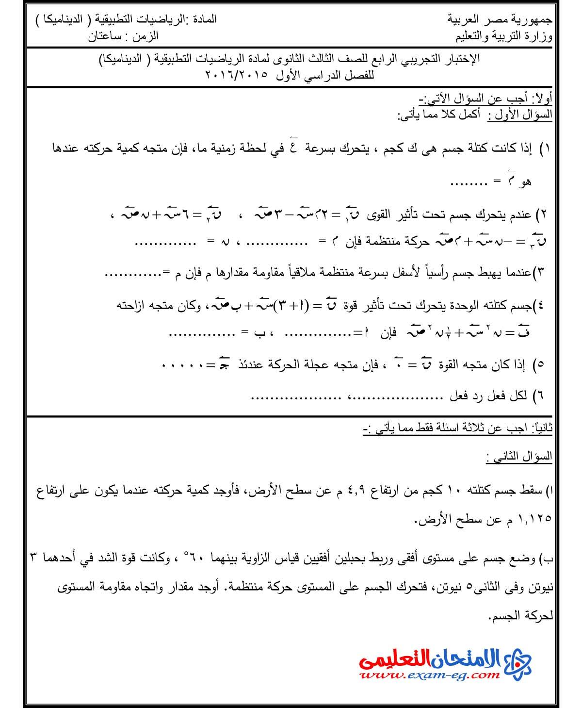 exam-eg.com_1460420681117.jpg