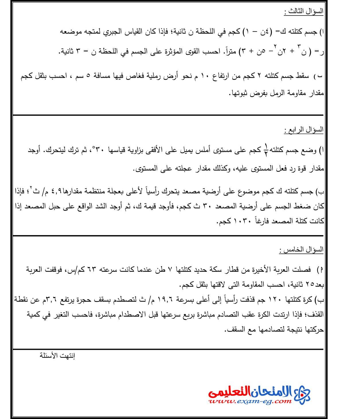 exam-eg.com_1460420681158.jpg