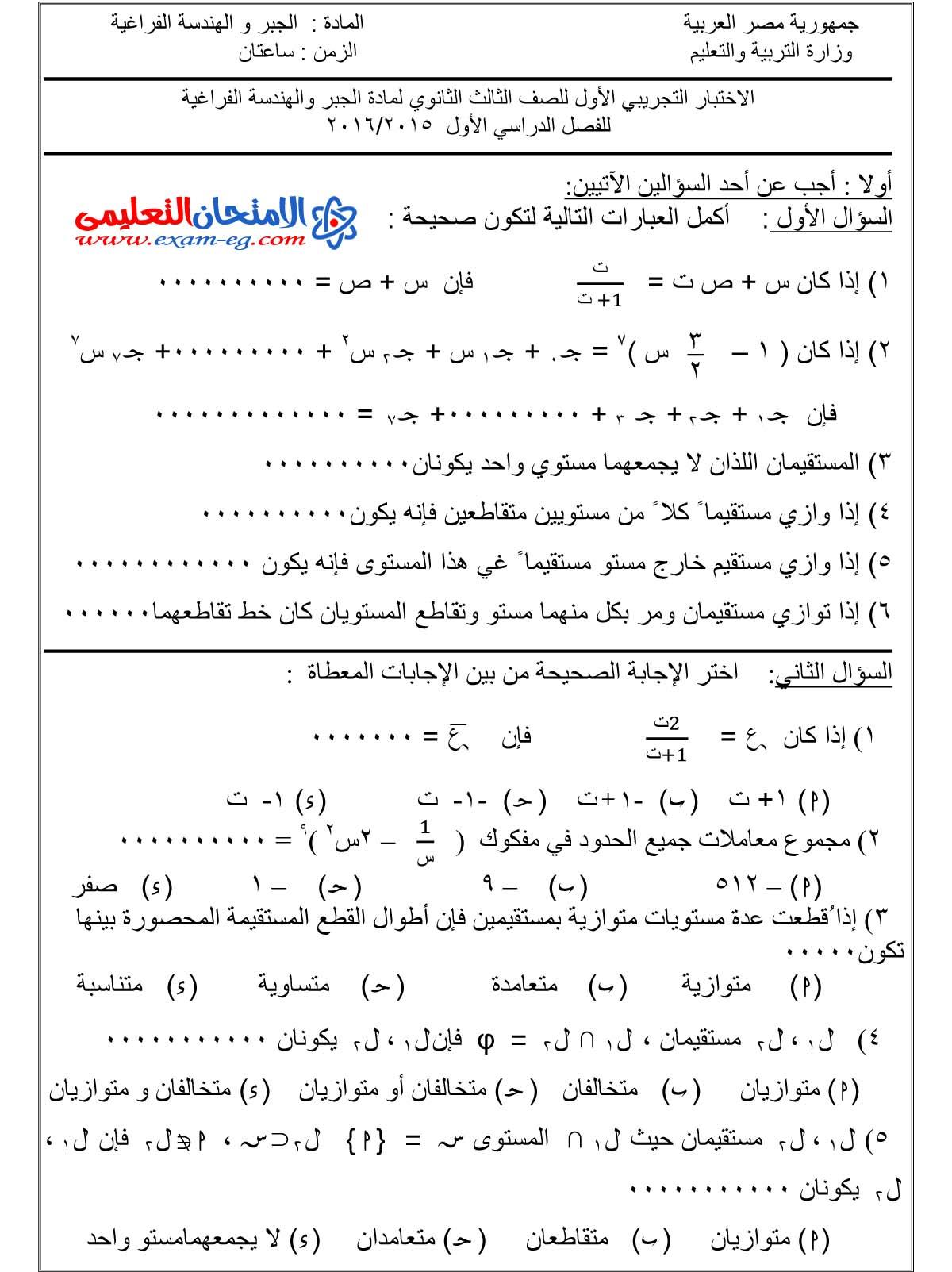 exam-eg.com_146042118281.jpg