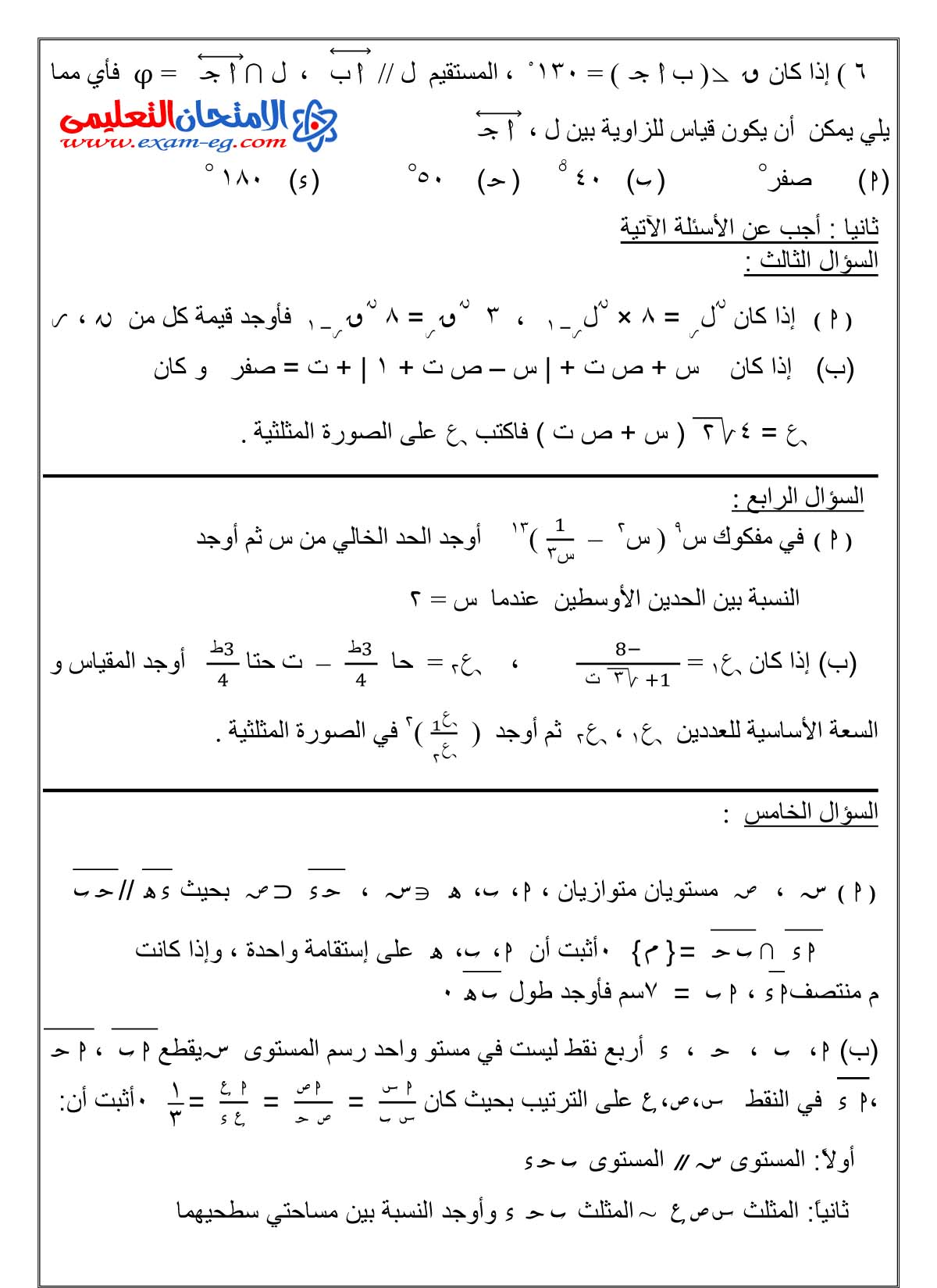 exam-eg.com_1460421182882.jpg