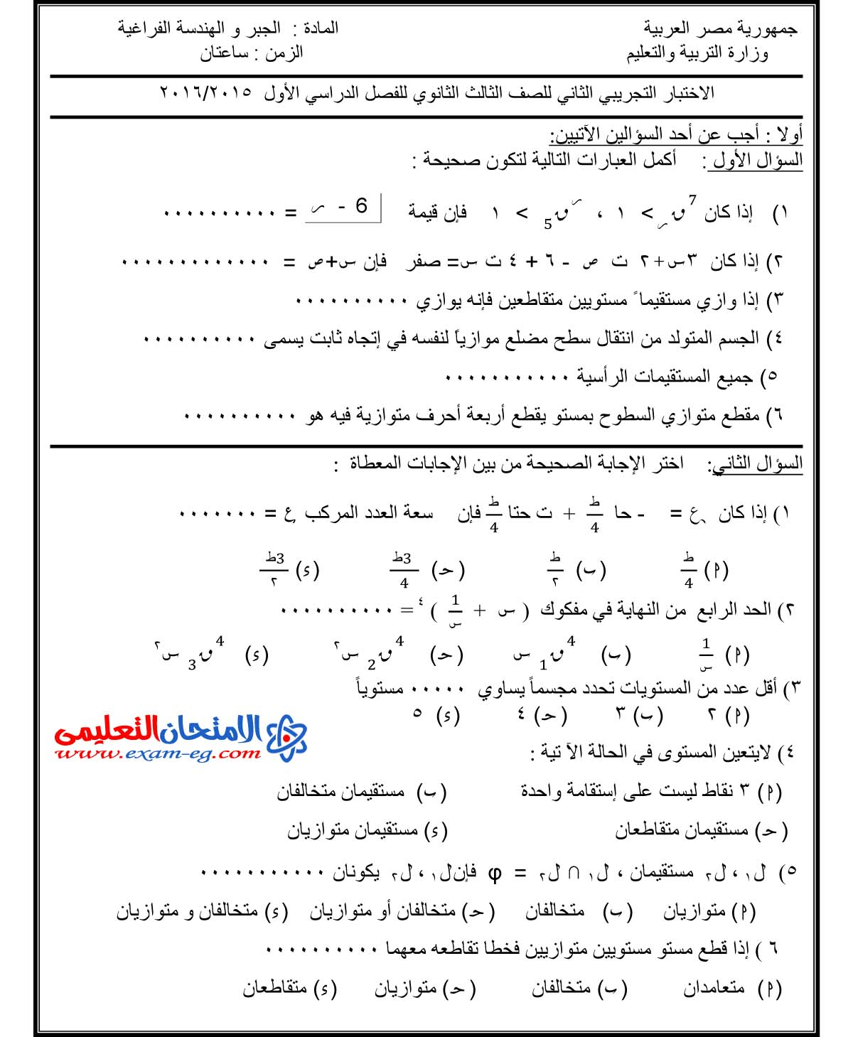 exam-eg.com_1460421182943.jpg