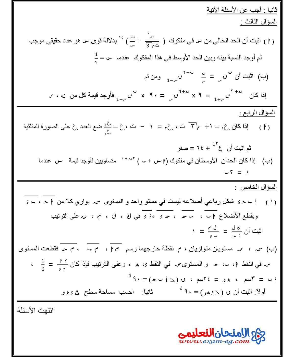 exam-eg.com_1460421183024.jpg