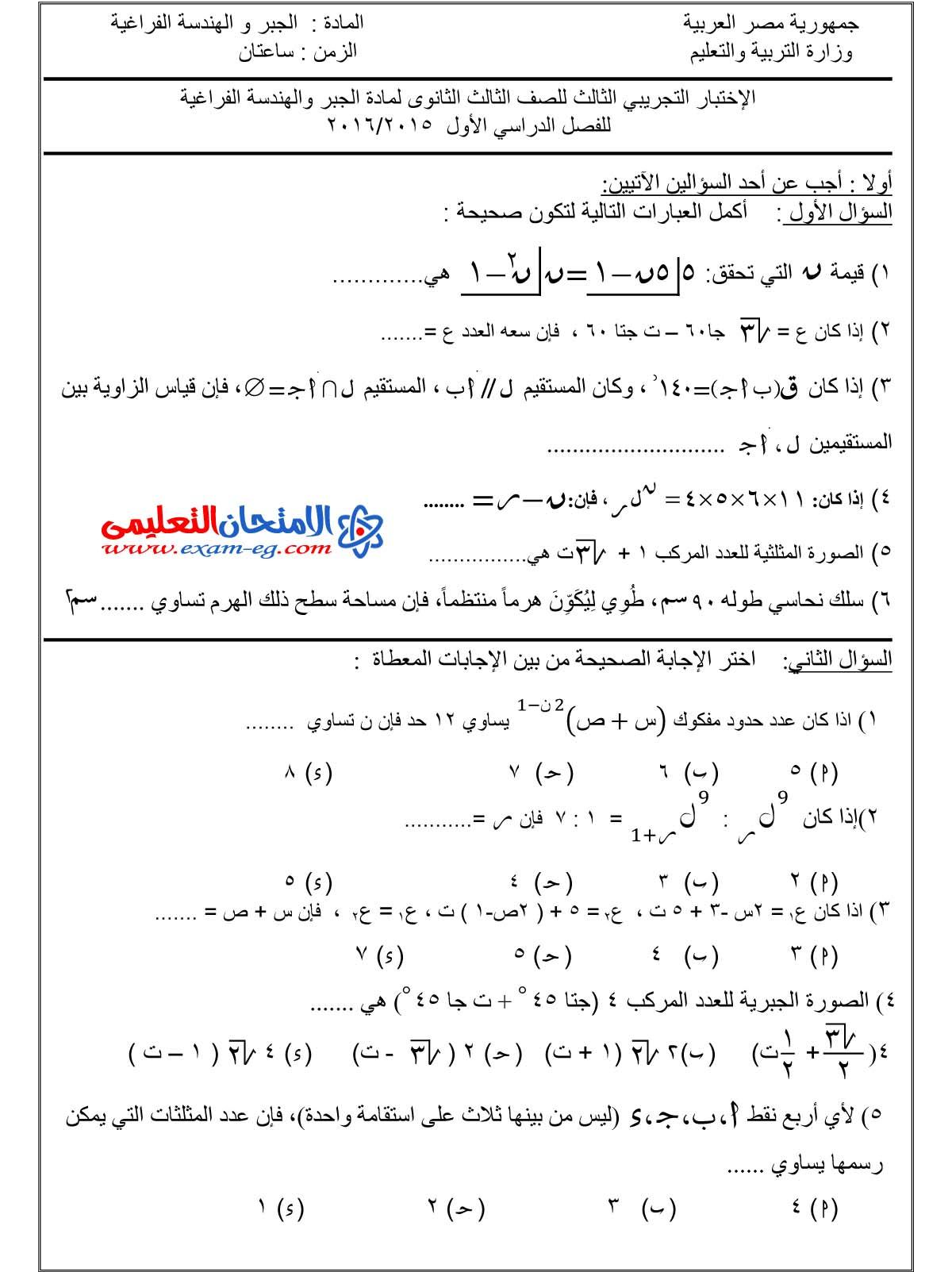 exam-eg.com_1460421183145.jpg