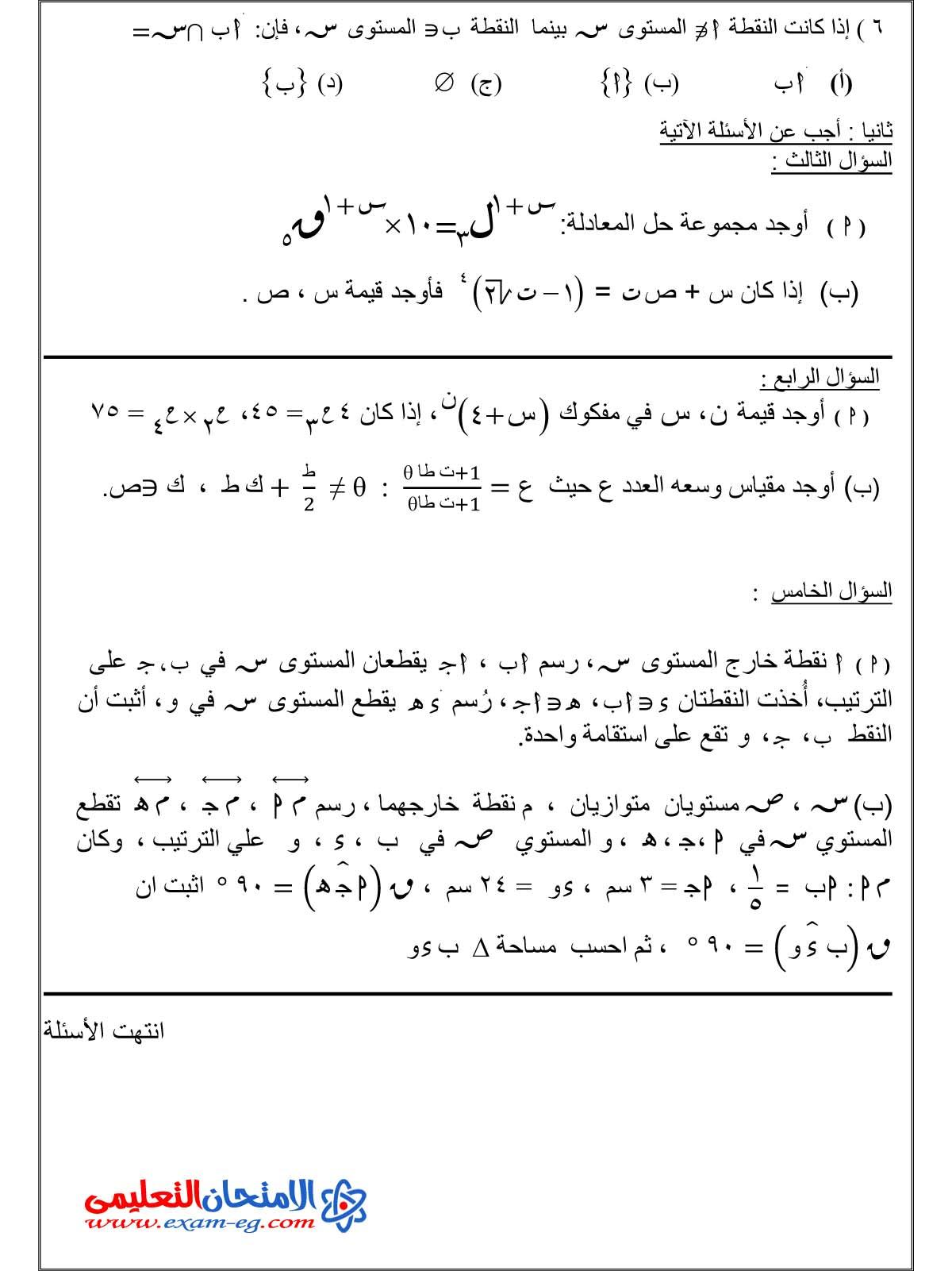 exam-eg.com_1460421183226.jpg