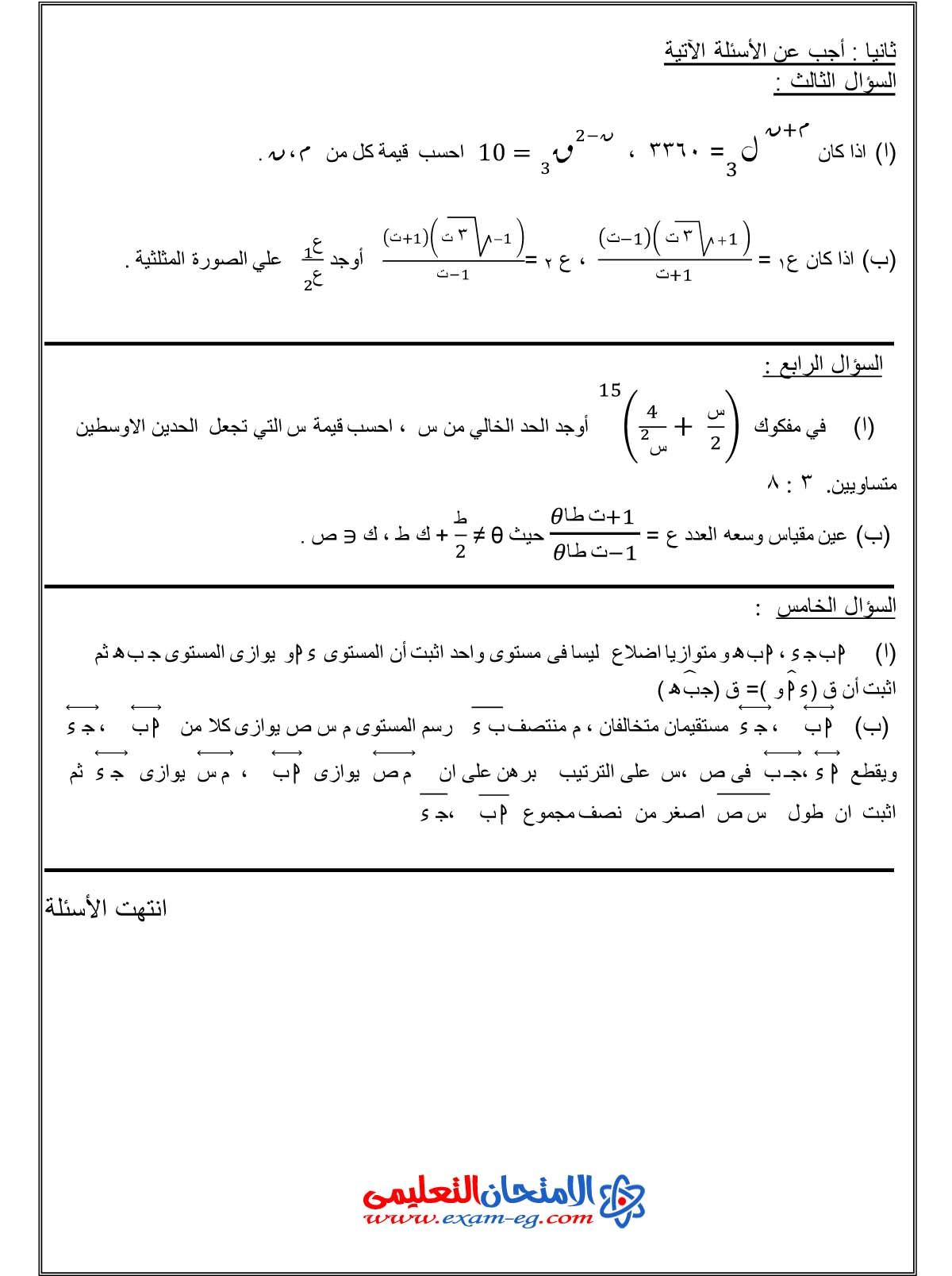 exam-eg.com_1460421183338.jpg