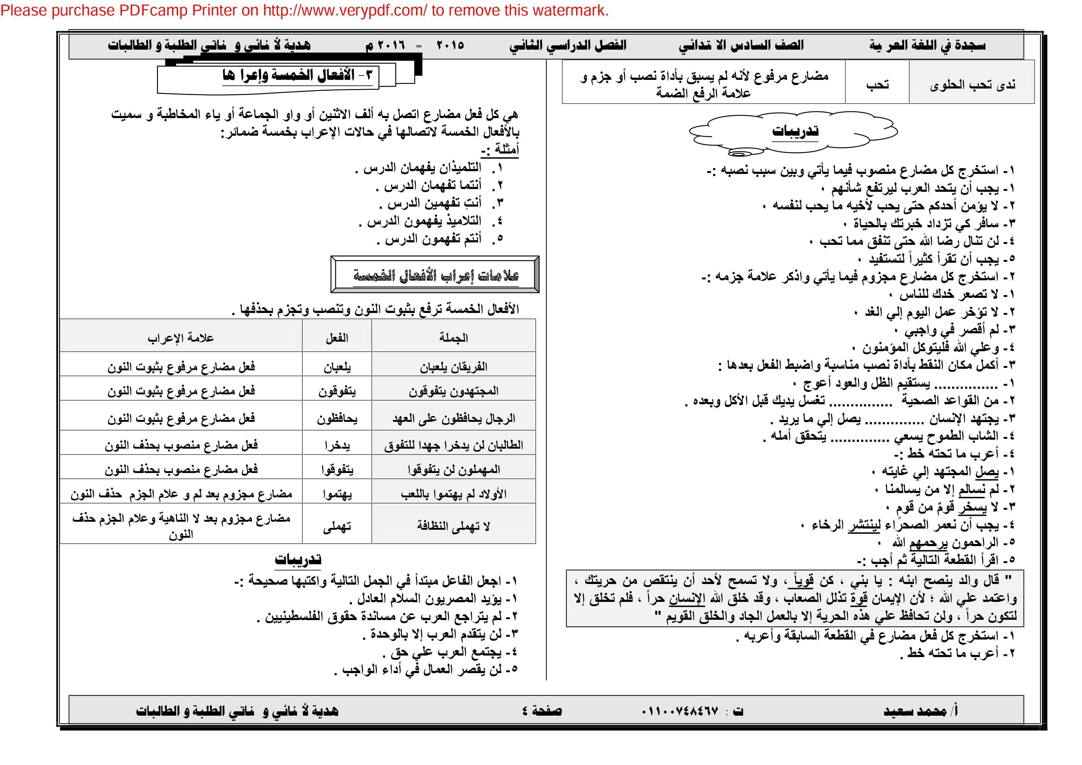 exam-eg.com_1460678314721.jpg