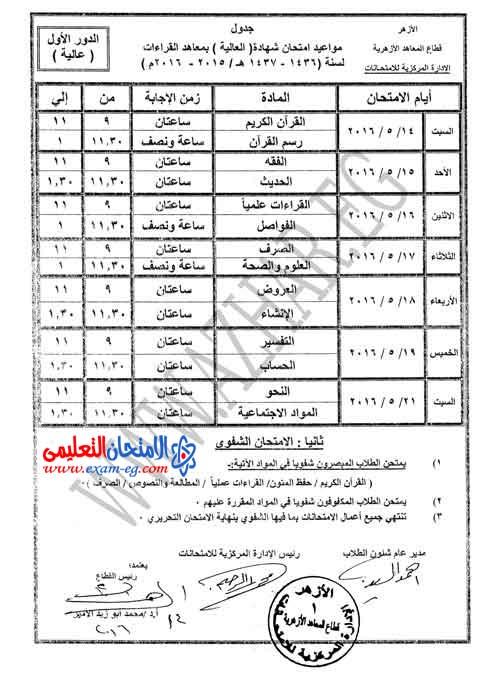 exam-eg.com_1460734358834.jpg