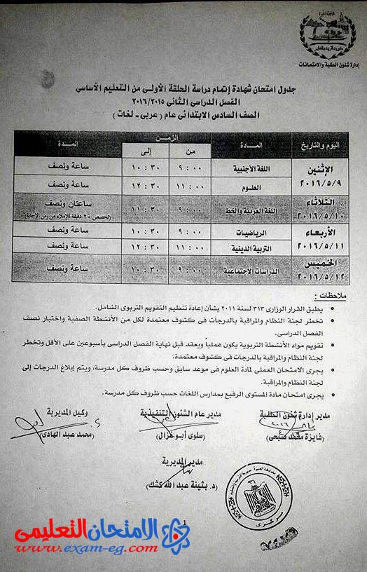 exam-eg.com_1460947821311.jpg