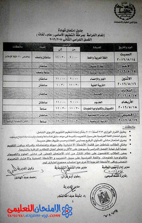 exam-eg.com_1460947821442.jpg