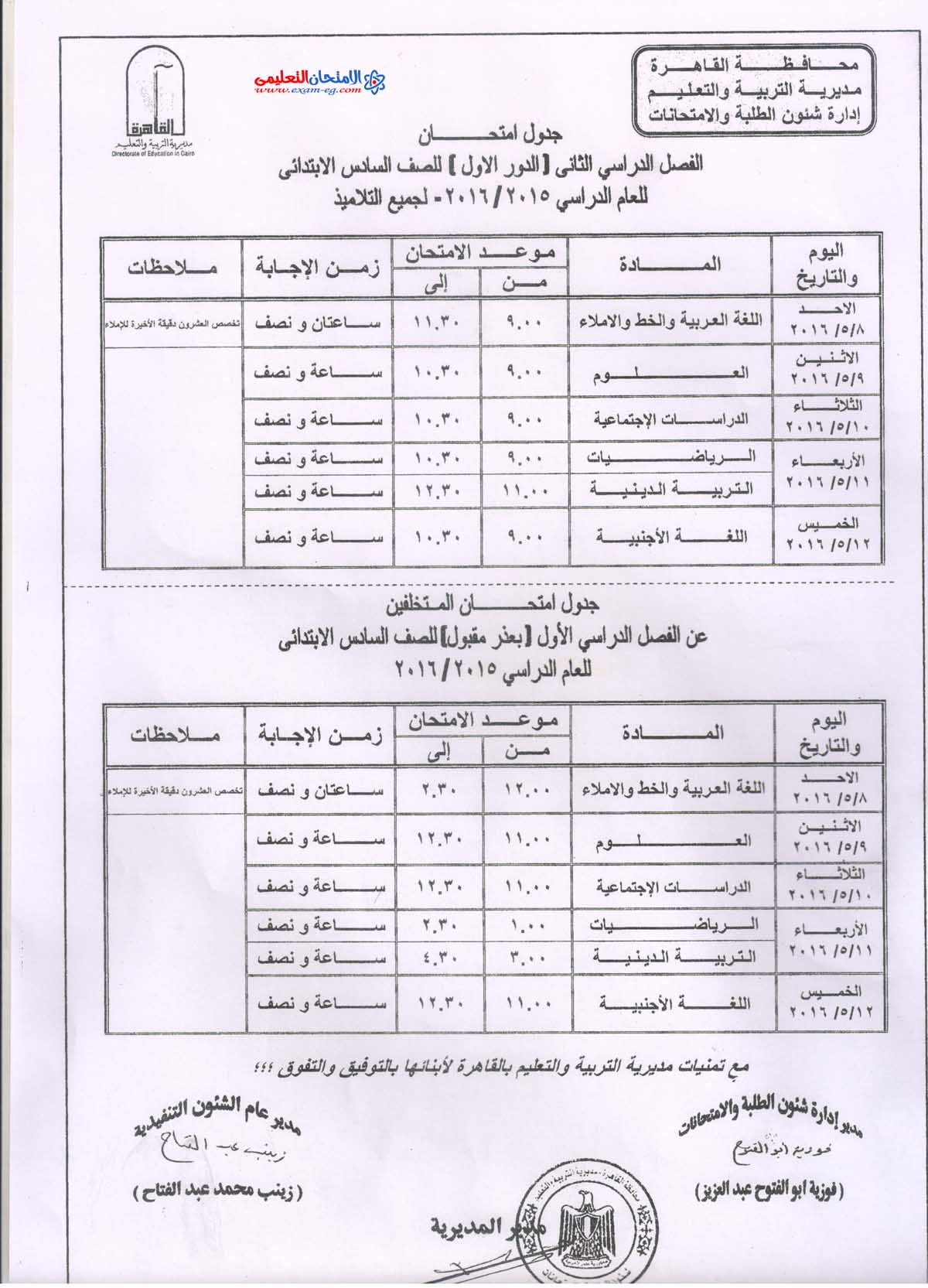 exam-eg.com_146108635121.jpg