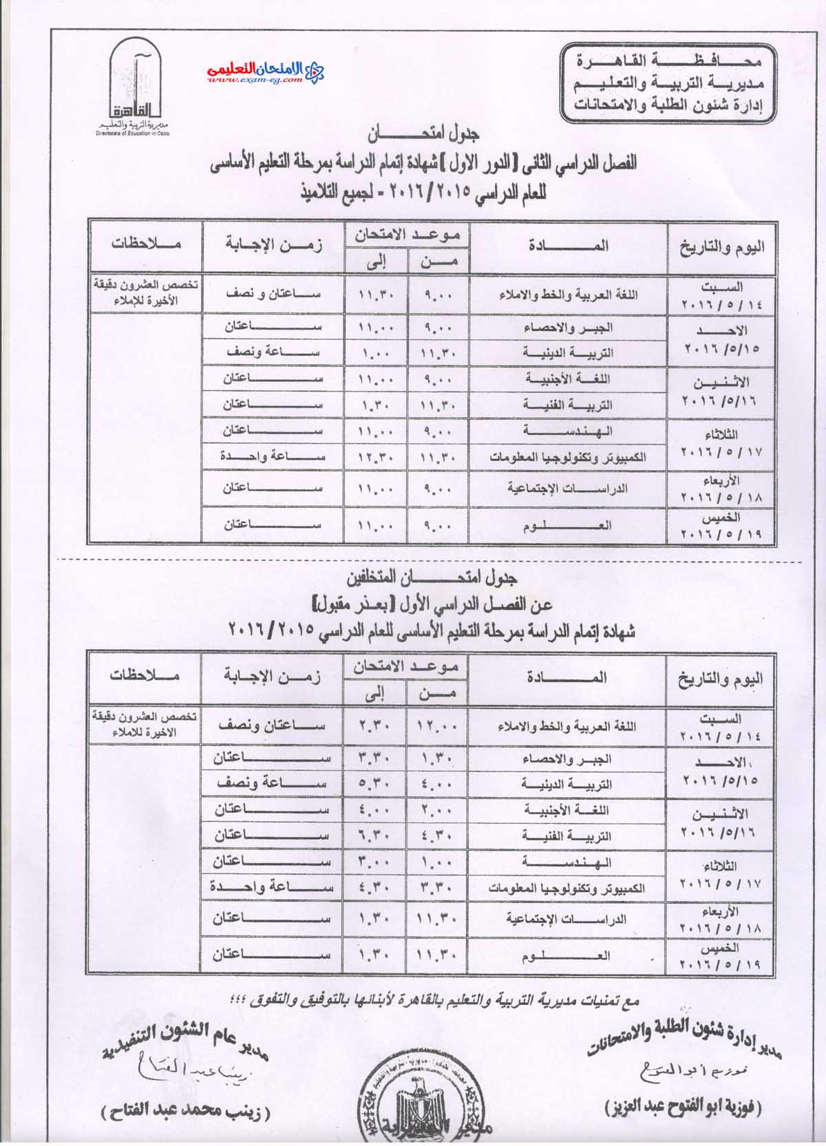 exam-eg.com_1461086408151.jpg