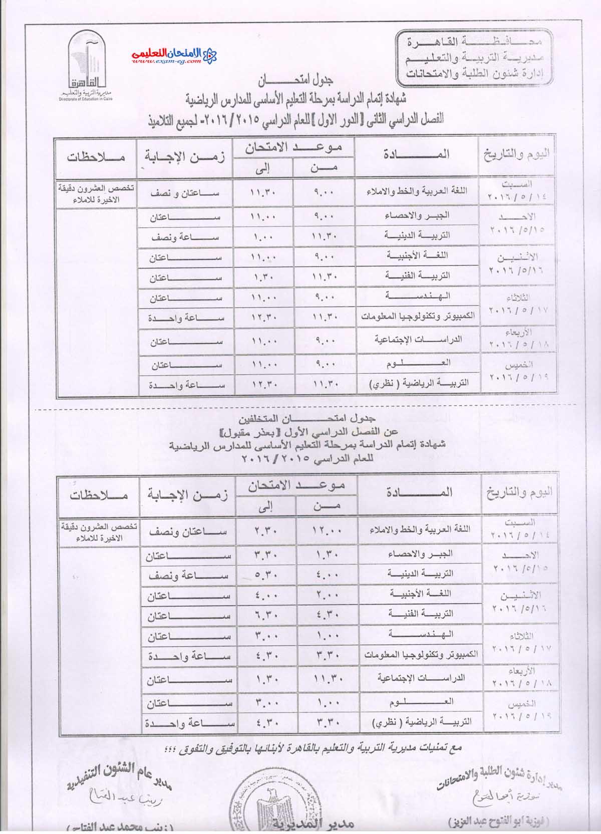exam-eg.com_1461086408344.jpg