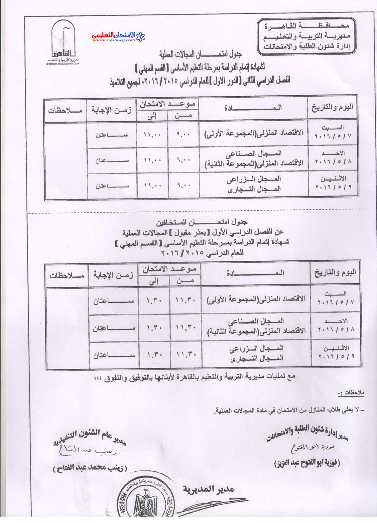 exam-eg.com_1461086408466.jpg
