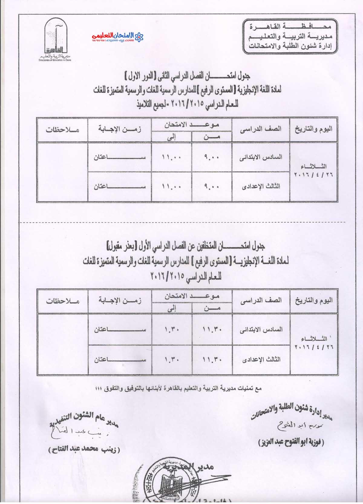 exam-eg.com_1461086500741.jpg