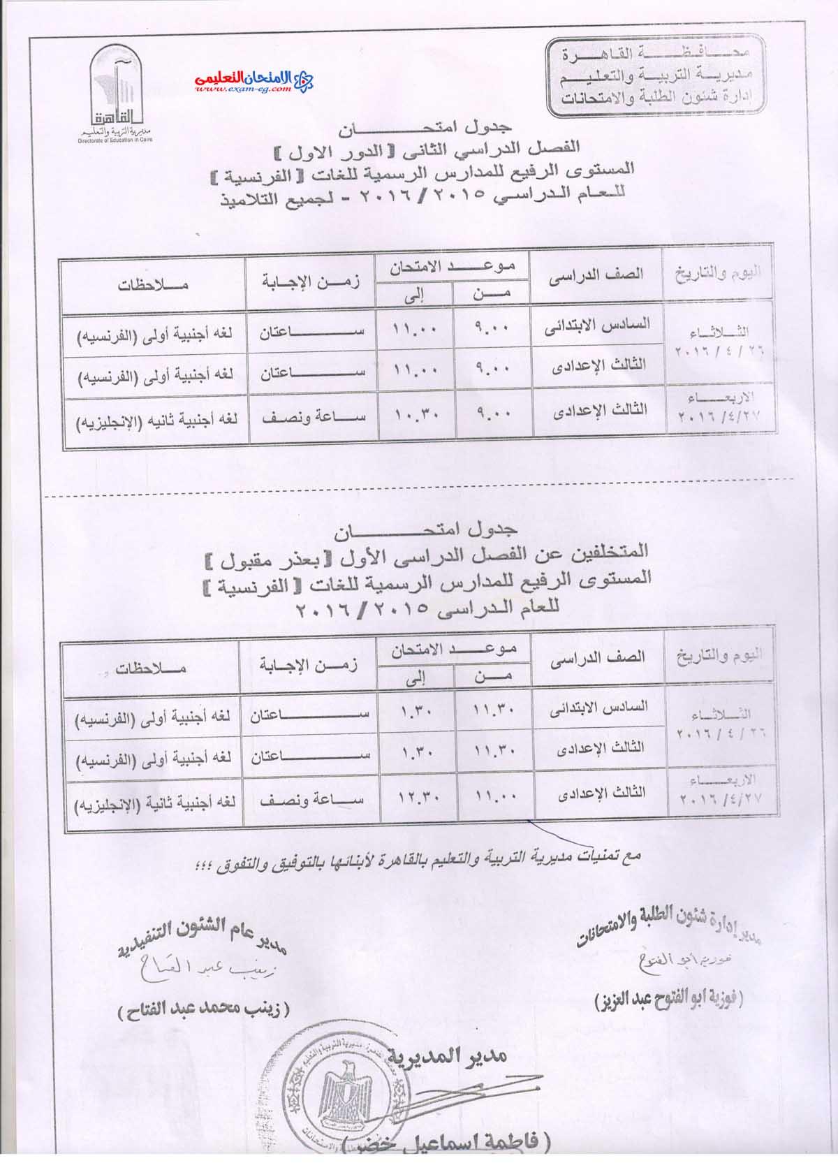 exam-eg.com_146108650082.jpg