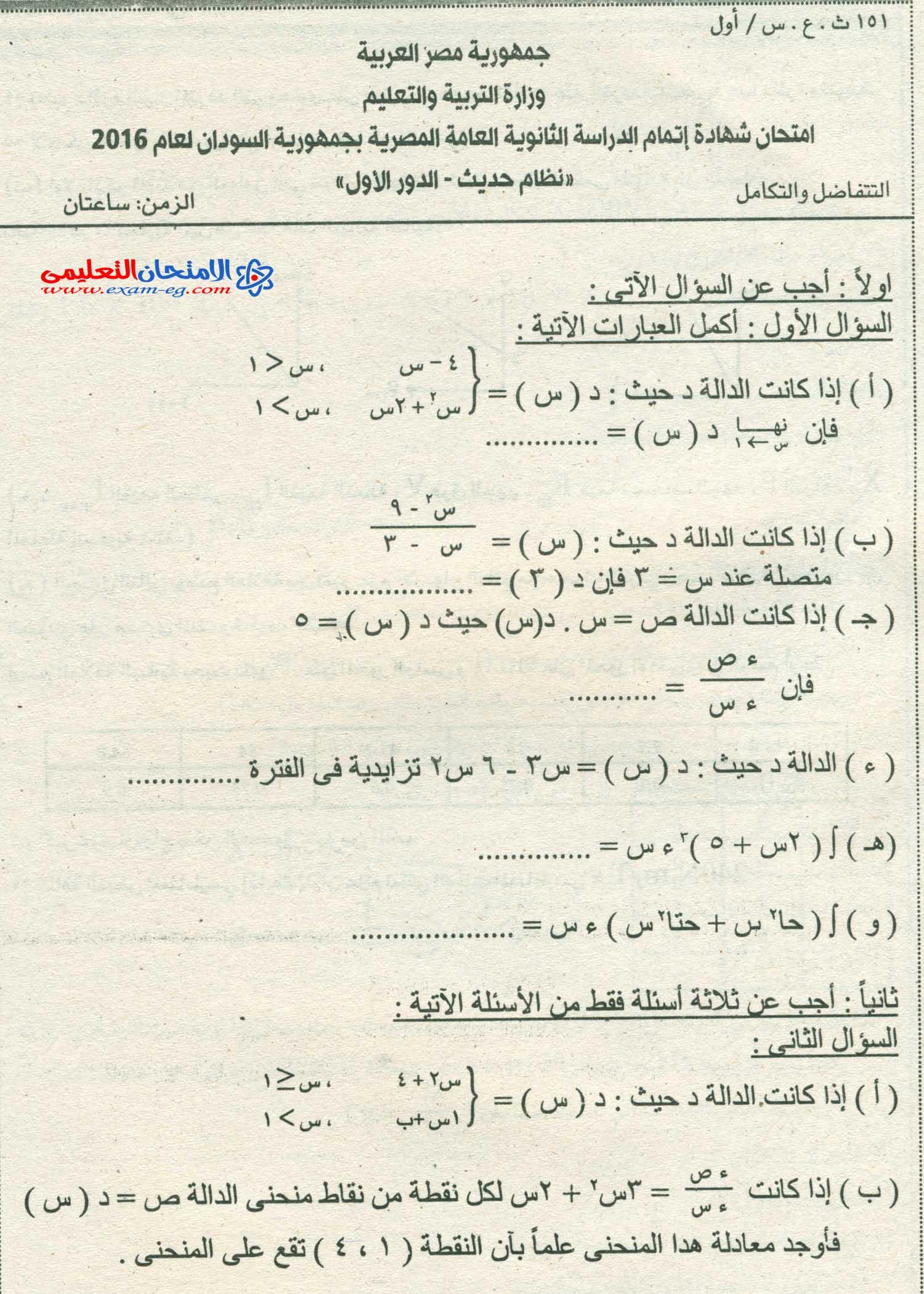 exam-eg.com_1461100089421.jpg