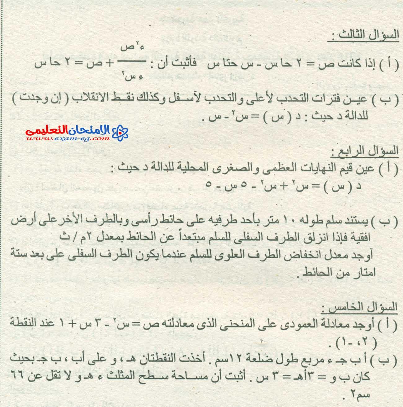 exam-eg.com_1461100089512.jpg