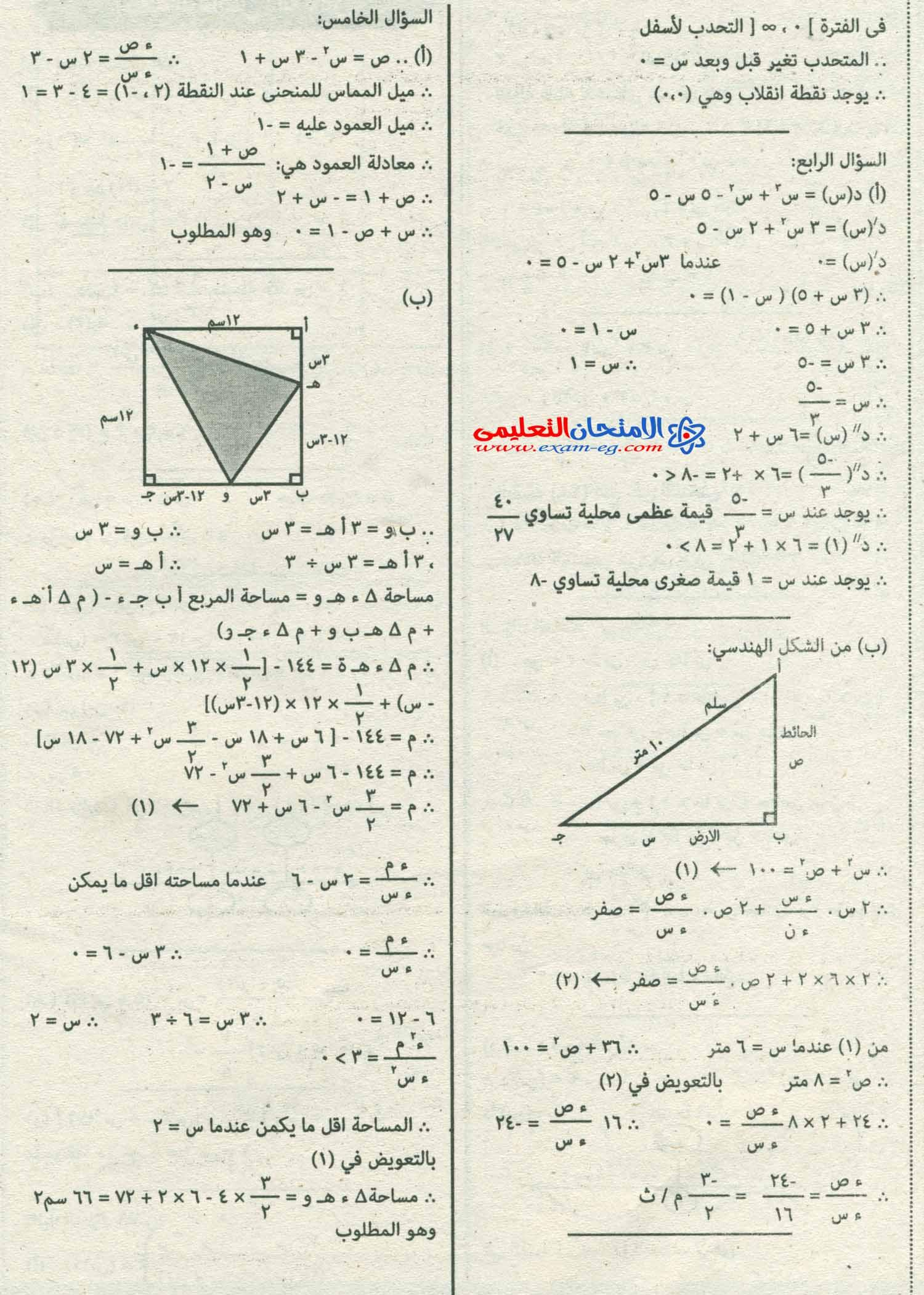 exam-eg.com_1461100089784.jpg