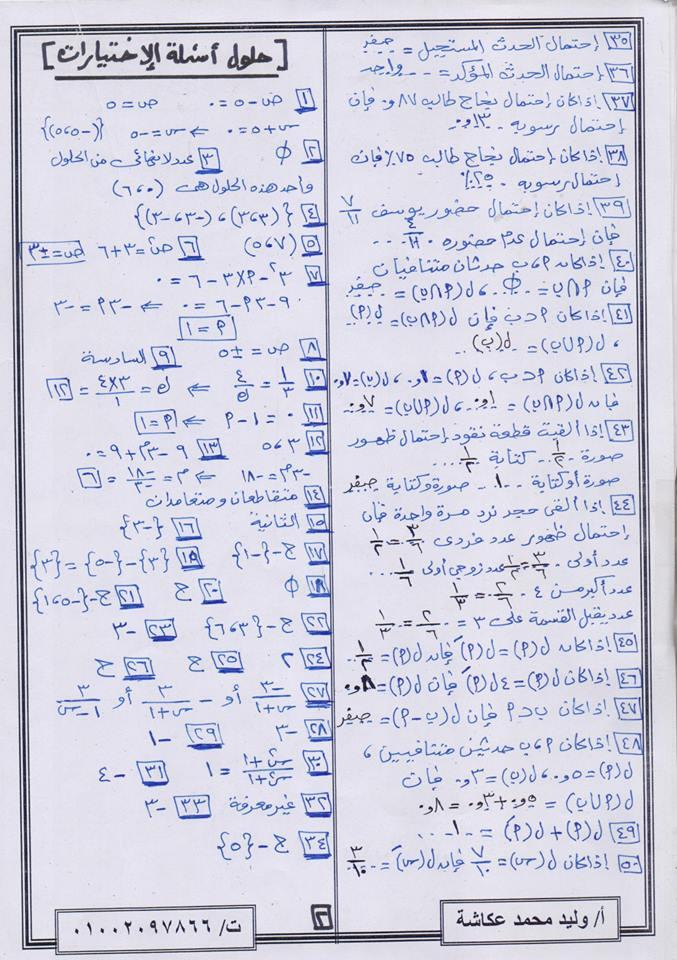 exam-eg.com_1462226926512.jpg