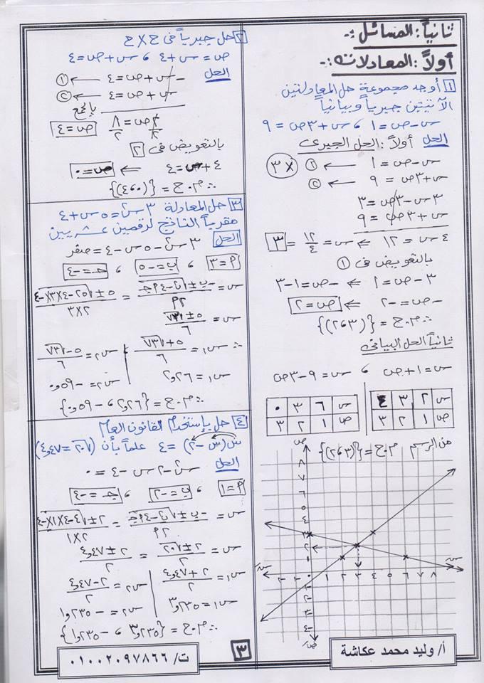 exam-eg.com_1462226926543.jpg