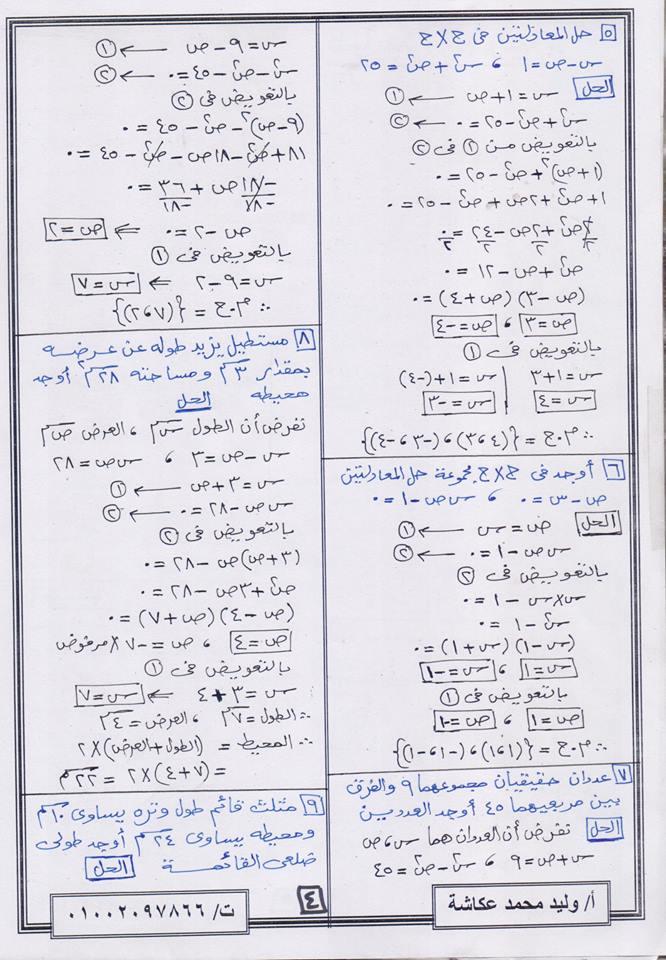 exam-eg.com_1462226926574.jpg