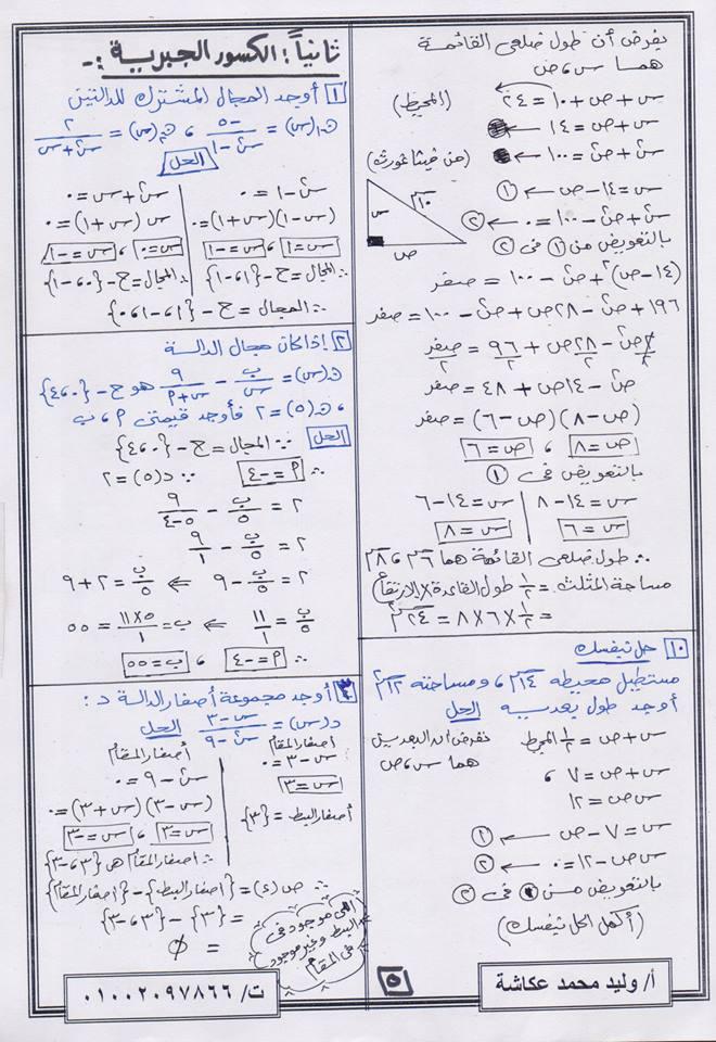 exam-eg.com_1462226926595.jpg
