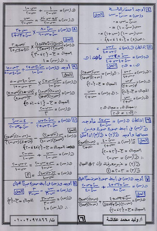 exam-eg.com_1462226926626.jpg