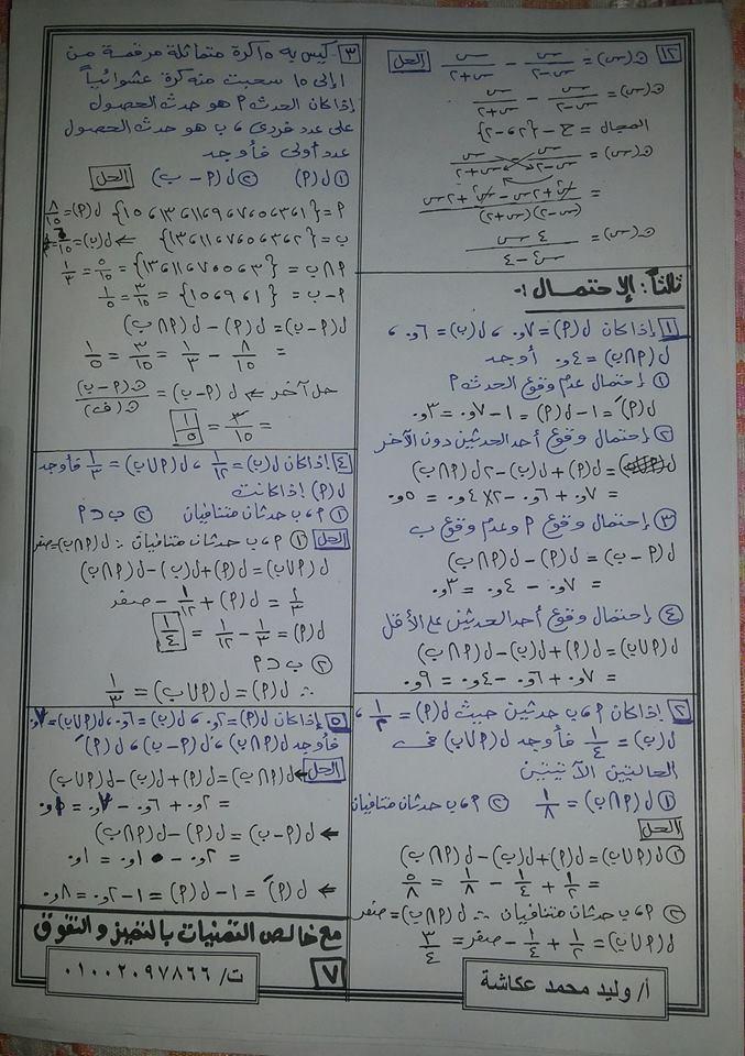exam-eg.com_1462226926657.jpg