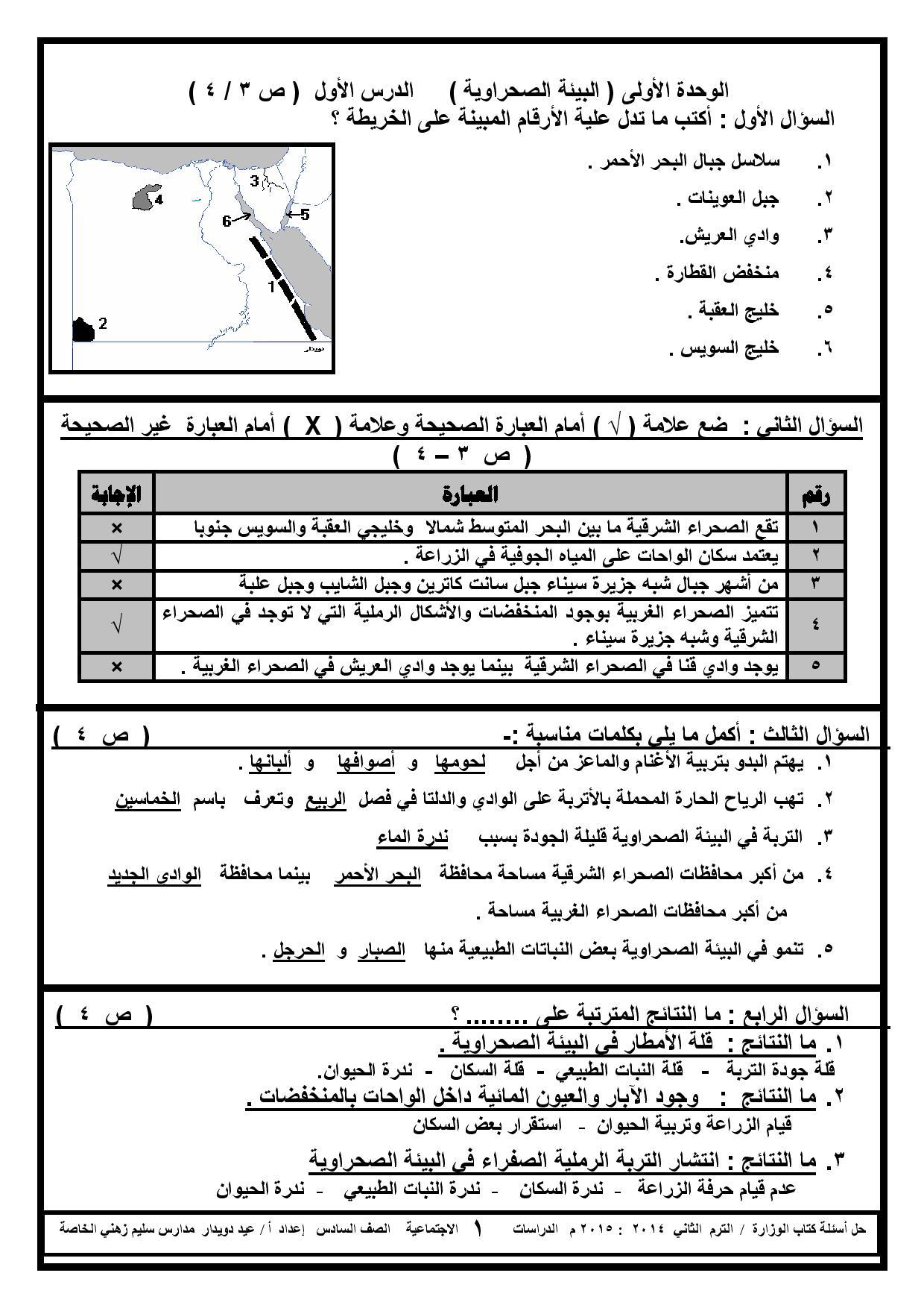 exam-eg.com_1462326080781.jpg