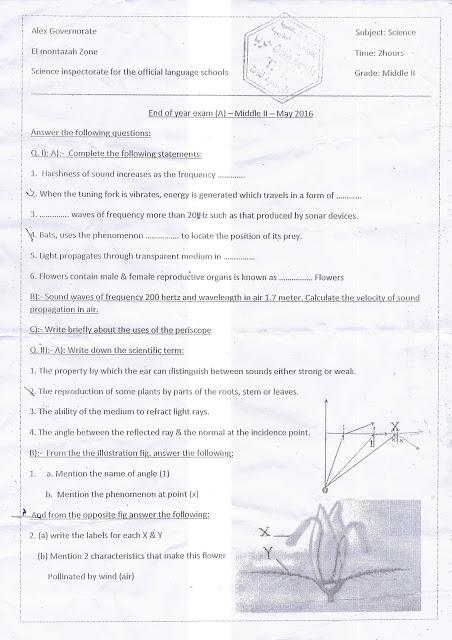 exam-eg.com_1462670751571.jpg