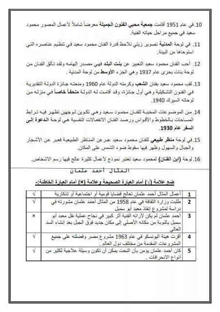 exam-eg.com_1462671258853.jpg