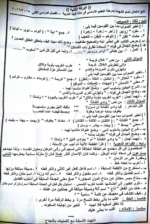 exam-eg.com_1462752178632.jpg