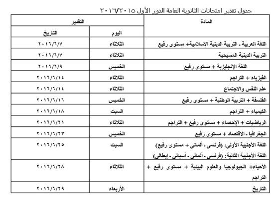 exam-eg.com_1462758577881.jpg
