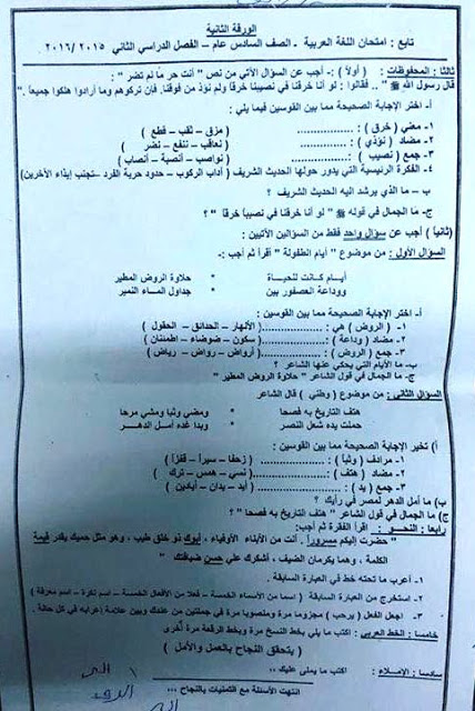exam-eg.com_1462758893962.jpg