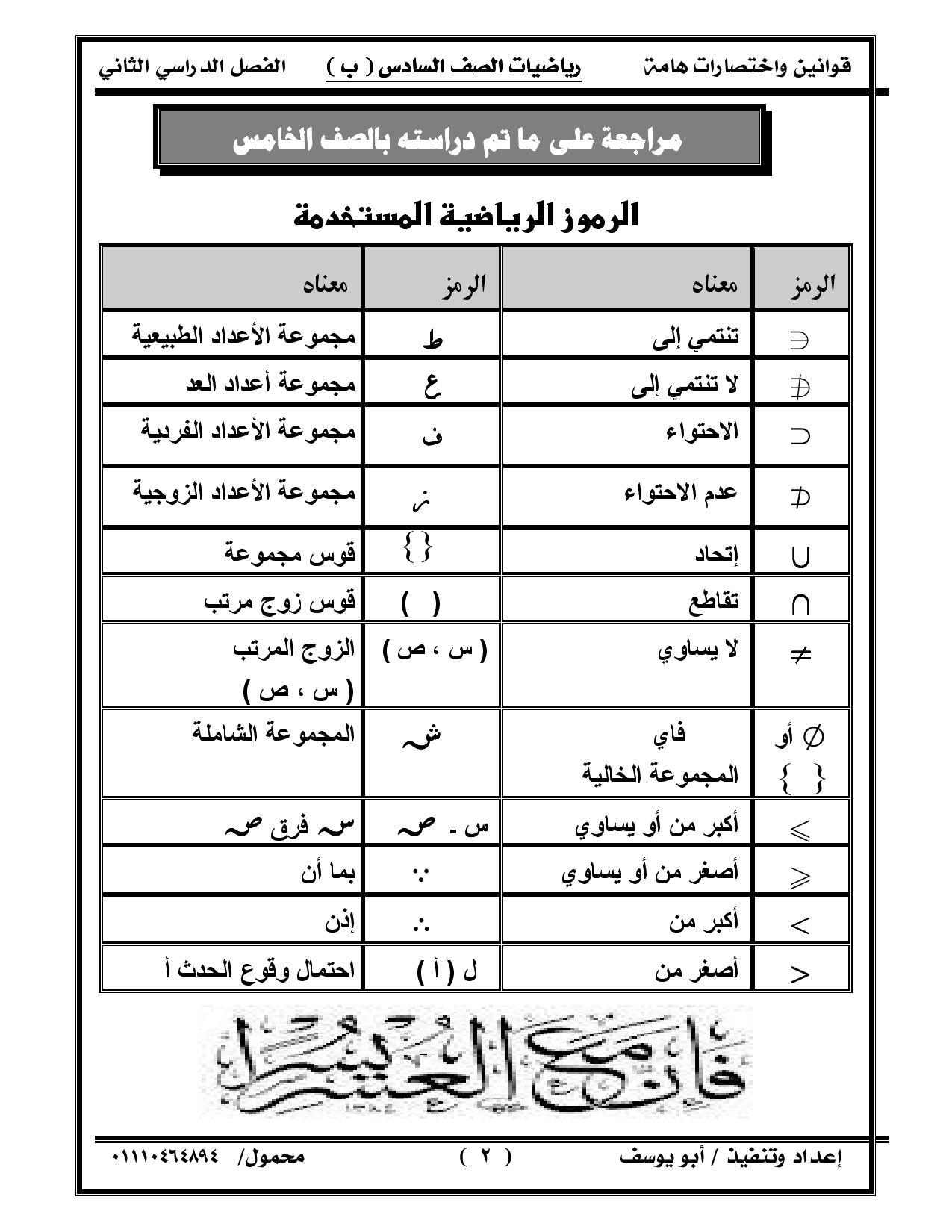 exam-eg.com_1462916188961.jpg