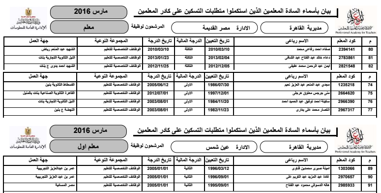 exam-eg.com_1462926387731.jpg