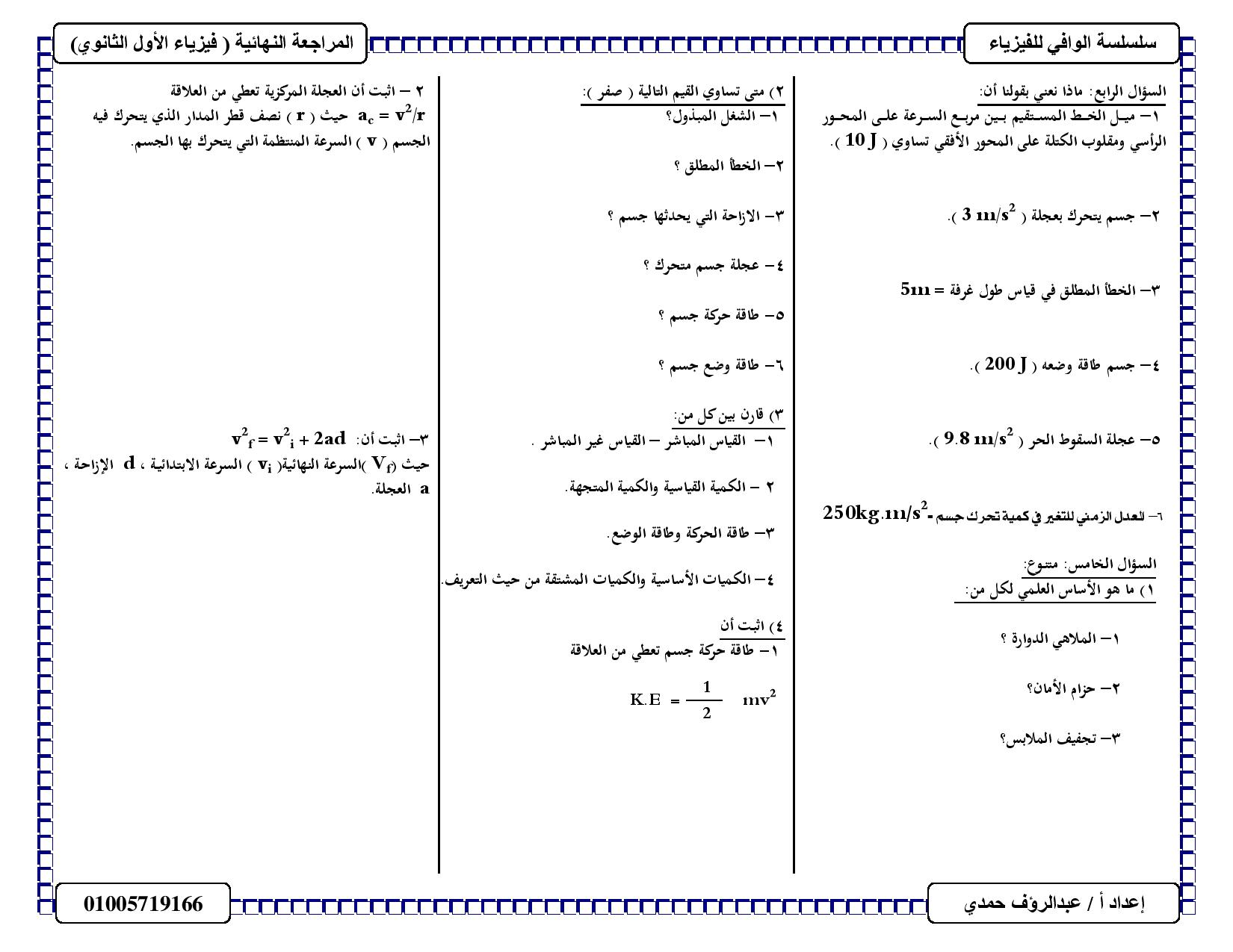 exam-eg.com_1462972597012.jpg