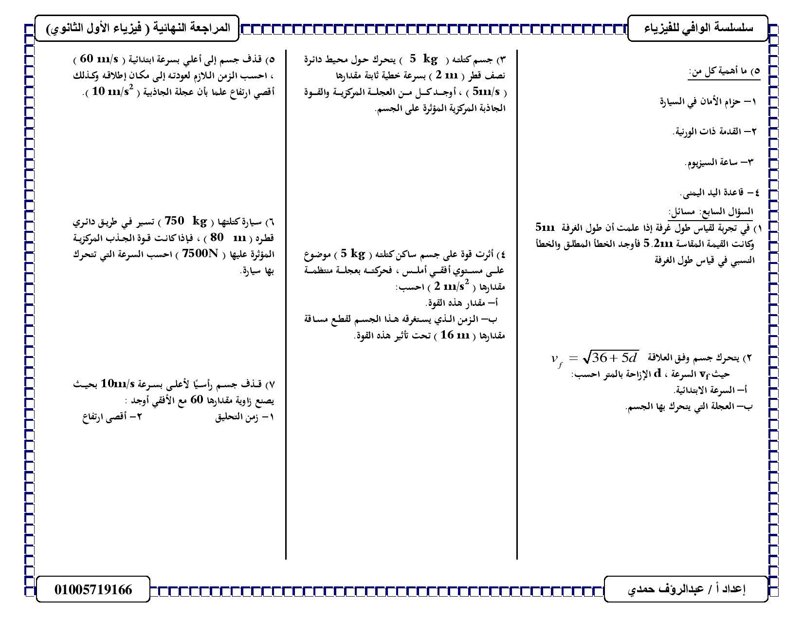 exam-eg.com_1462972597073.jpg