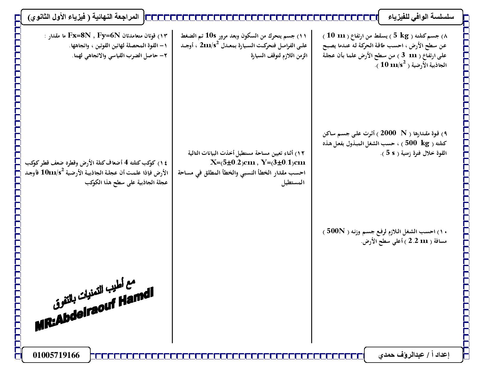 exam-eg.com_1462972597134.jpg