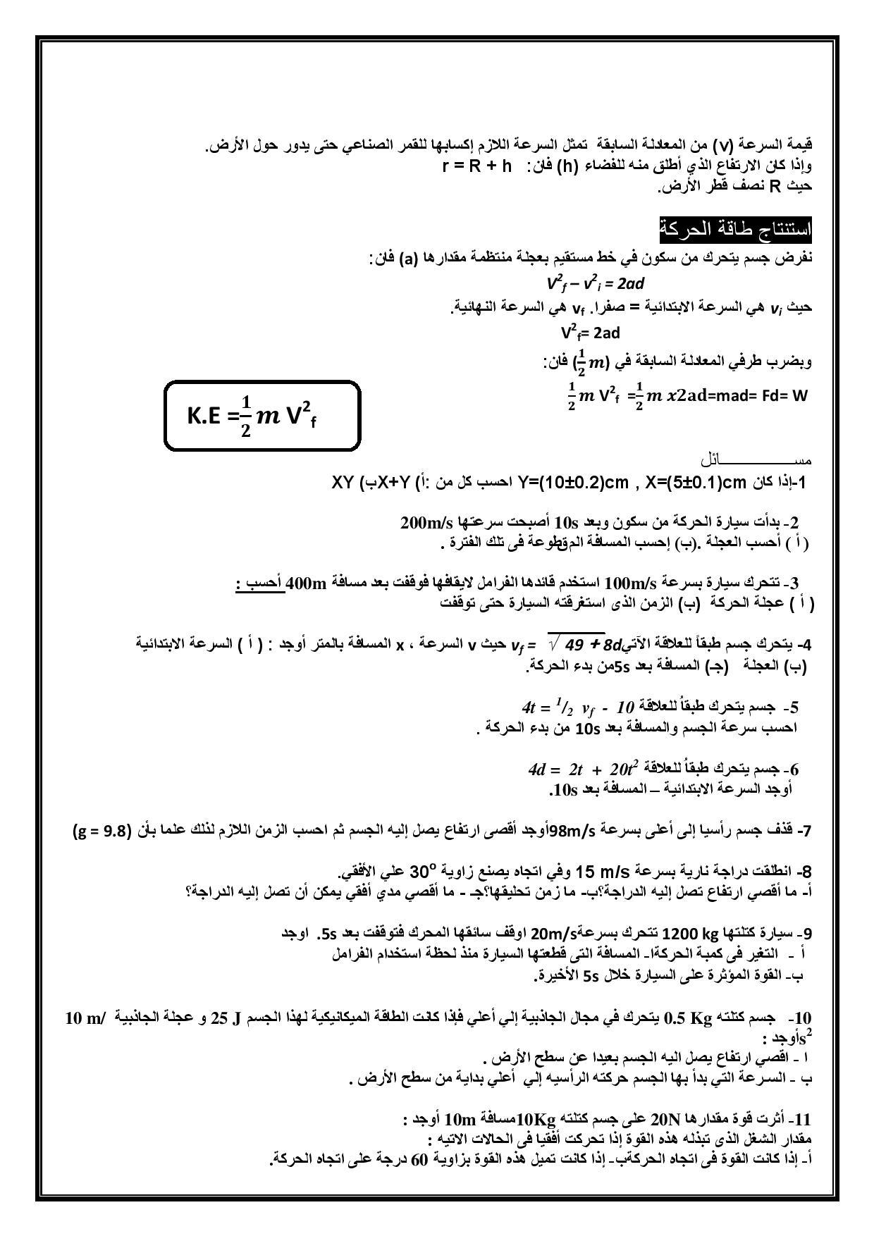 exam-eg.com_1462977506798.jpg