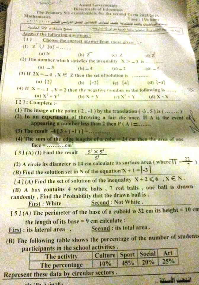 exam-eg.com_1463167371811.jpg