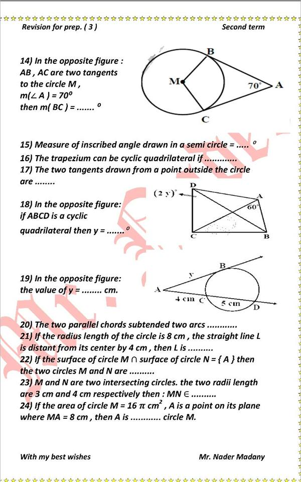 exam-eg.com_1463324254632.jpg