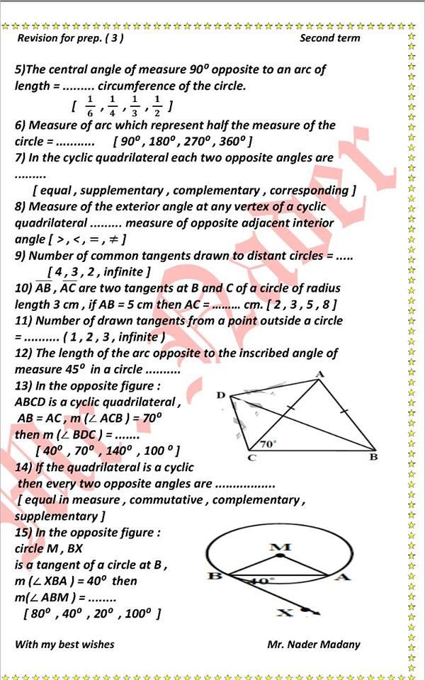 exam-eg.com_1463324254674.jpg