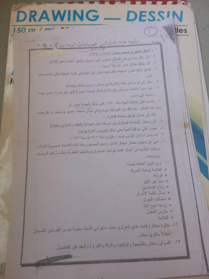 exam-eg.com_1463324530091.jpg