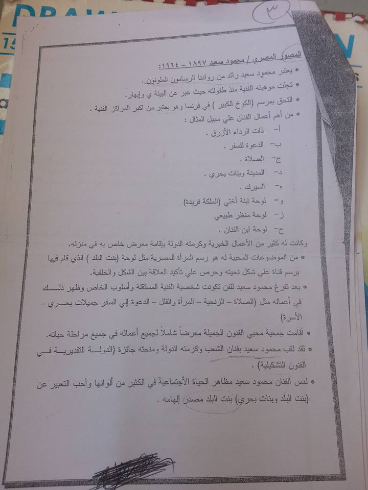 exam-eg.com_1463324530143.jpg
