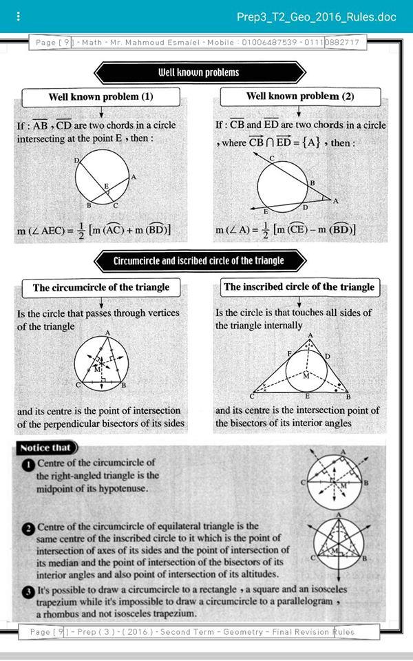 exam-eg.com_1463324795288.jpg
