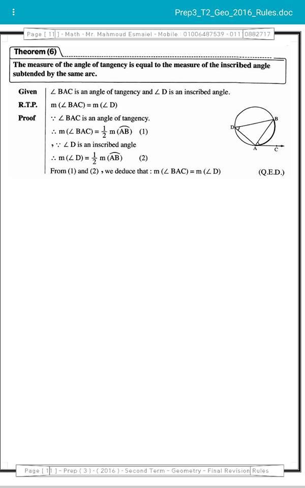exam-eg.com_14633247953210.jpg