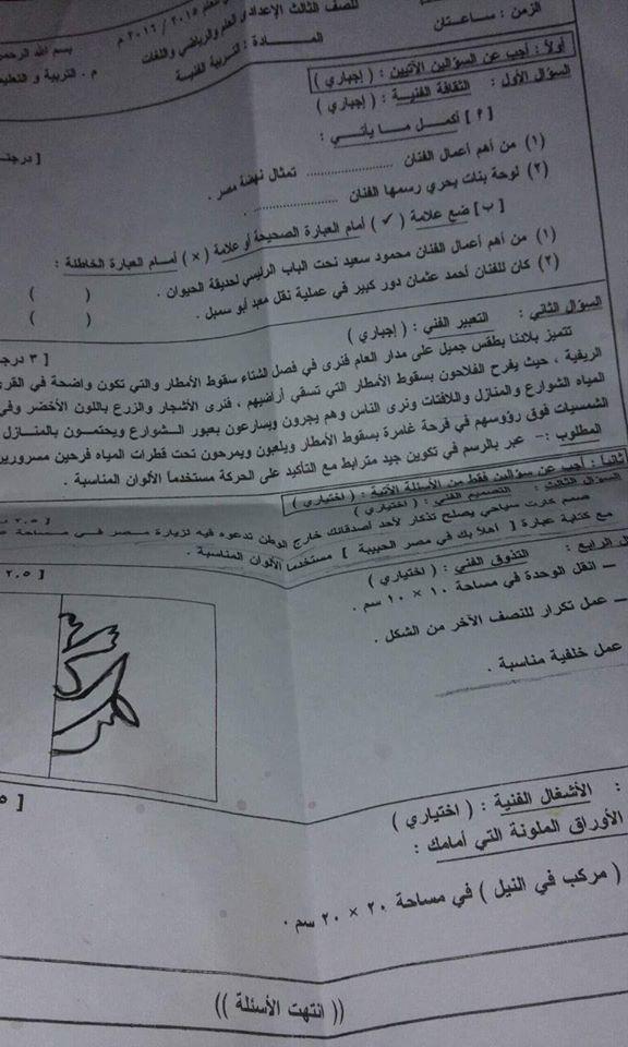 exam-eg.com_1463324968051.jpg